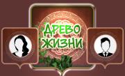 'Родовое древо' - Здесь вы сможете воссоздать свою родословную, чтобы передать потомкам память о своих корнях.