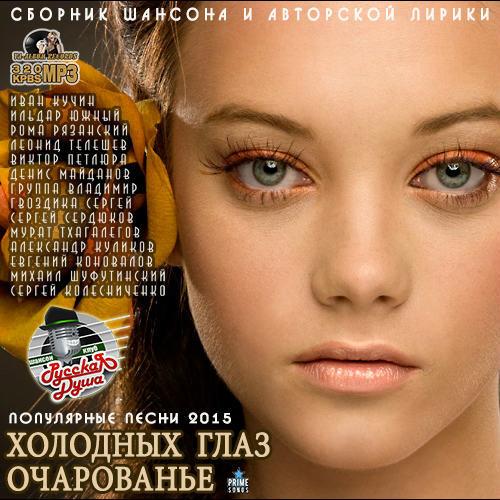 VA - Холодных Глаз Очарованье (2015)